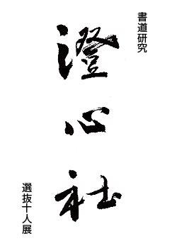 澄心社 選抜十人展