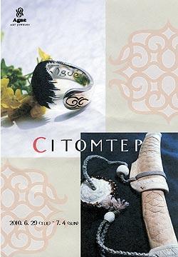CITOMTEP - チトムテプ