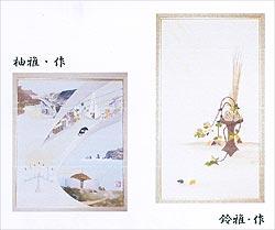 押絵・柚の会作品展