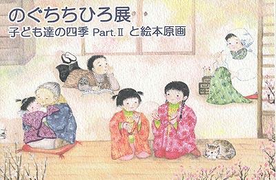 のぐちちひろ展 子ども達の四季 Part.II と絵本原画