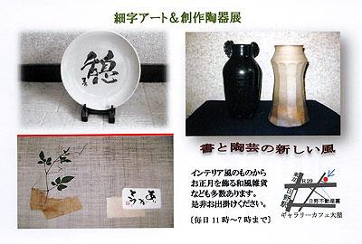 細字アート&創作陶芸展