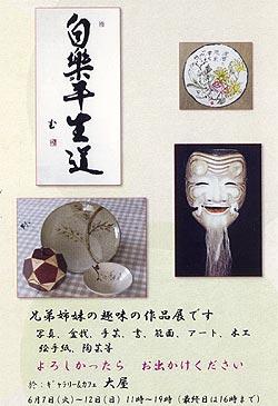 金子屋「趣味の白楽展」
