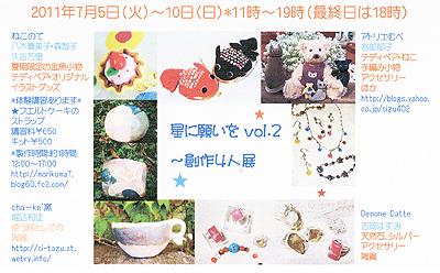 星に願いを Vol.2 〜創作4人展