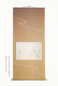 釣 雅朋 かな書道展