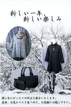 新しい一年、新しい楽しみ 〜 手作り服と小物展