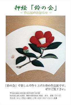 押絵「鈴の会」作品展