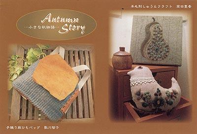 Autumun Story 小さな秋物語