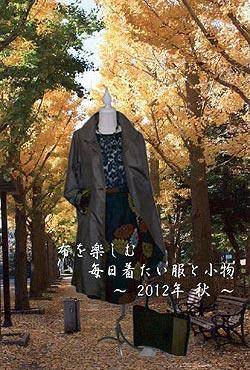 布を楽しむ 毎日着たい服と小物展 〜2012年 秋〜 森本 育子