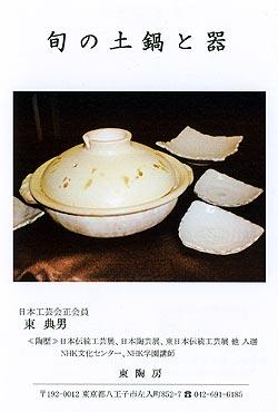 旬の土鍋と器…東 典男