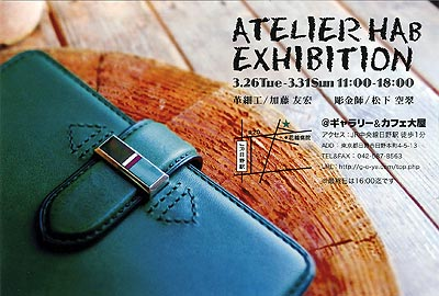 ATELIER HAB EXHIBITION