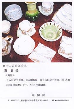 茶、花、食 うつわ … 東 典男作陶展