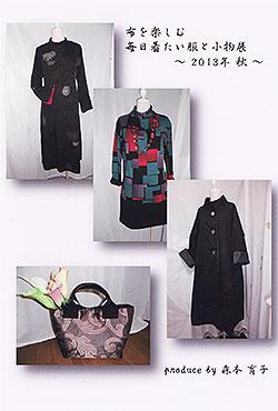 布を楽しむ 毎日着たい服と小物展
