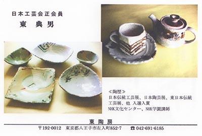 彩りの器 東典男作陶展