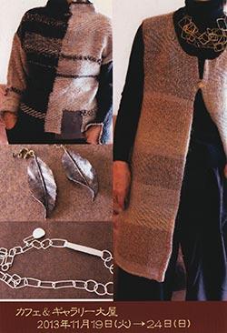 織の衣服 + 彫金アクセサリー …村澤麻由美ほか