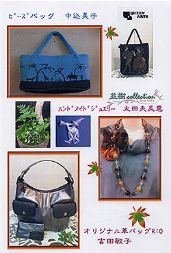 冬の色 〜 手造りバッグとアクセサリー展 …太田夫美恵ほか