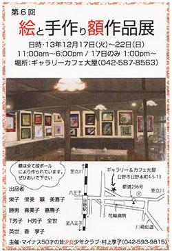 絵と手造り額作品展
