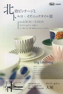 北欧ビンティ—ジカップとソーサ&トルコ イズニックタイル北央陶器(花瓶)の展示販売