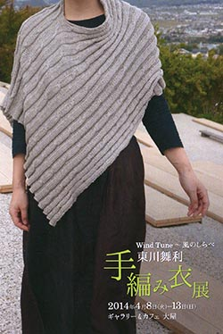 Wind Tune 〜 風のしらべ 東川舞利「手編み衣展」