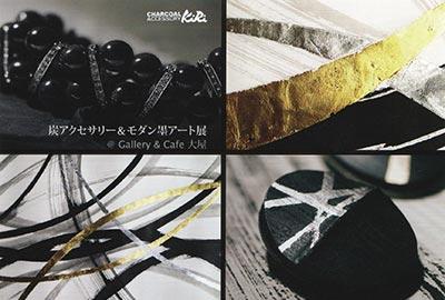 炭アクセサリー&モダン墨アート展