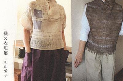 織の衣服屋 …相山 愛子