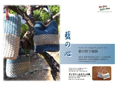 藍の心 歌川智子個展