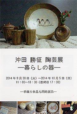 沖田 勝征 陶芸展 - 暮らしの器 -