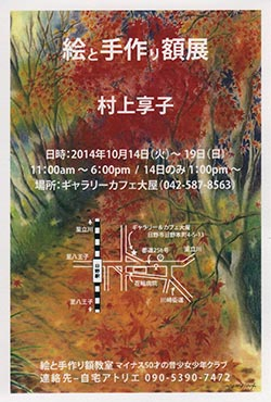 絵と手作り額展 …村上 享子