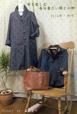 布を楽しむ 毎日着たい服と小物 …森本 育子