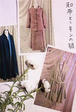 和布とリネンの服