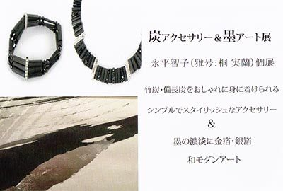 炭アクセサリー&墨アート展