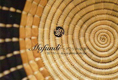 Mafundi 〜アフリカの匠展