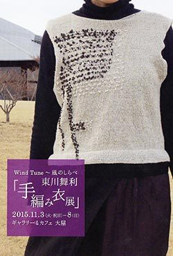 Wind Tune 〜 風のしらべ「手編み衣展」…東川 舞利