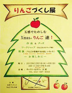 リンゴづくし展