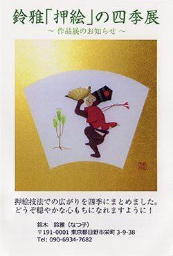 鈴雅「押絵」の四季展 …鈴木 鈴雅(なつ子)