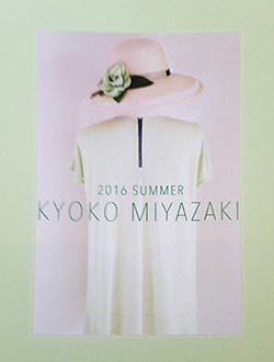 KYOKO MIYAZAKI 2016 SUMMER 帽子展 …宮崎 響子