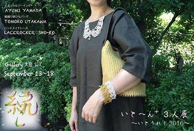 いとへん+3人展 〜いとうれし2016〜 …歌川 智子