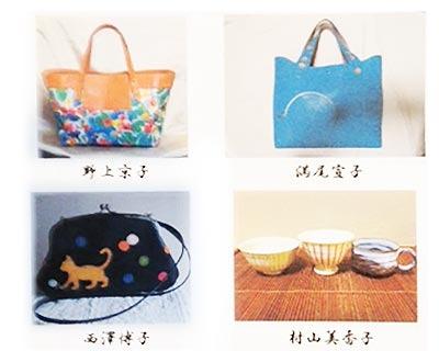 手作りバッグ&陶芸展 …野上京子ほか