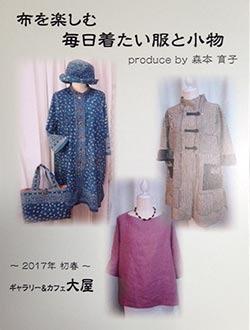 布を楽しむ 毎日着たい服と小物