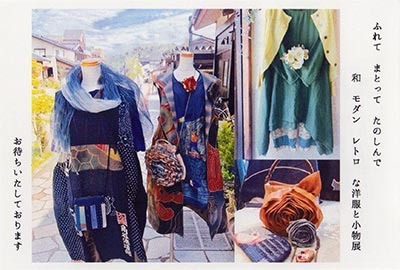 和・モダン・レトロな洋服と小物展 …上木 恵美子