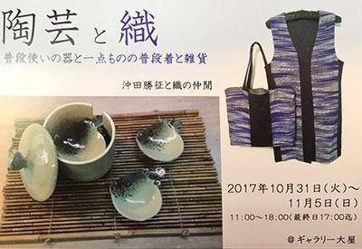 陶芸と織 …沖田勝征ほか