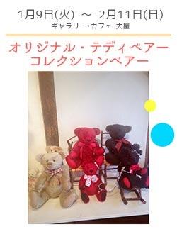 オリジナルテディ—ベア・コレクションベアー作品展