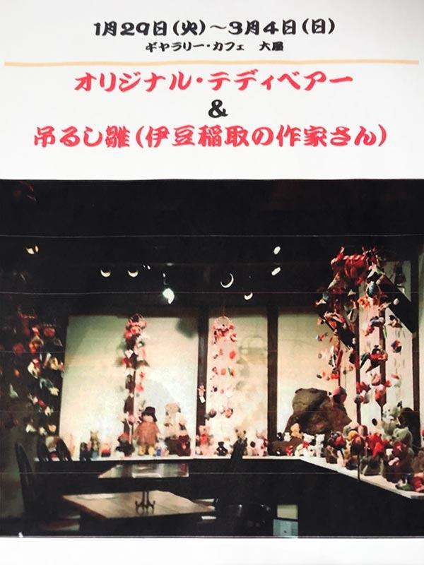 オリジナルテディ—ベア&吊るし雛(伊豆稲取の作家さん)